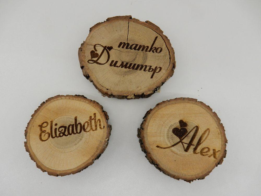 Прекрасна персонализирана дървена декорация от естествено дърво. Тези табелки с имената на всеки ваш гост ще ви донесат горско усещане, завършващ акцент за декорация за сватба в стил рустик. Която да е основната атракция по масите за гости и която всеки ваш гост да си вземе за спомен и като подарък! Размери: Диаметър: около 6-8 см Дебелина: около 1 см Имената са лазерно гравирани върху дървото. Срок за изработка: 10 работни дни. Цена за брой с гравиране на име: 1,80 лв.(при минимална поръчка от 40 броя)