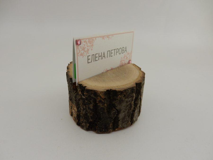 Поставки за поименни картички изработени от изсушено естествено дърво. Незаменима част от декорацията на сватба в стил рустик. Размери: Диаметър: около 8 см Дебелина: около 5 см Вашите поставки могат да бъдат малко по различни от тези на снимката, това е истинско дърво – всяко е уникално и специално. Срок за изработка: 10 работни дни. Цена за брой: 1,00 лв(при минимално количество 20 броя)