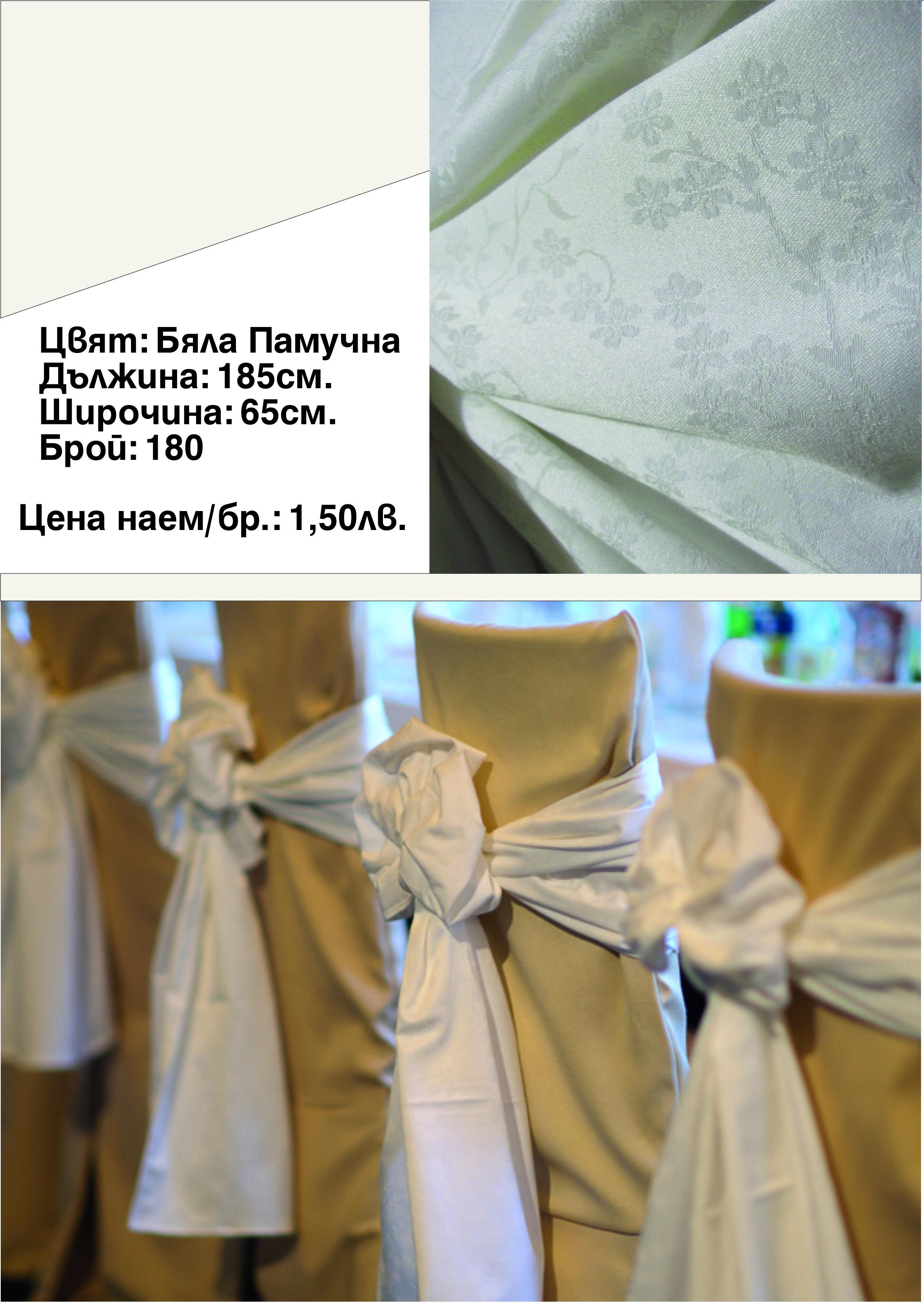 Бяла Памучна панделка за стол. Цена за наем: 1,50 лв.