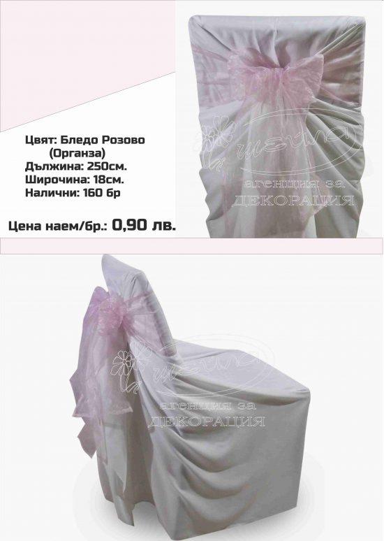 Бледо розова органза панделка за стол. Цена за наем: 0,90 лв.