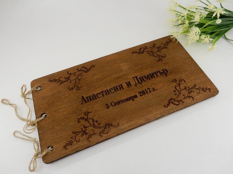 Книга за пожелания с дървени корици - 2. Позволете на гостите си да запишат своите пожелания и мисли в сватбения ден. Тази книга с дървени корици е гравирана с вашите имена и дата на тържеството. Би останала като вечен спомен от тържеството ви! - Покритието е изработено от висококачествен MDF с естествен буков фурнир. Минимално количество: 1 брой. Цена: 45.00 лв.