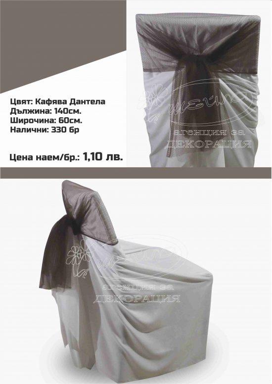 Кафява дантела панделка за стол. Цена за наем: 1,10 лв.