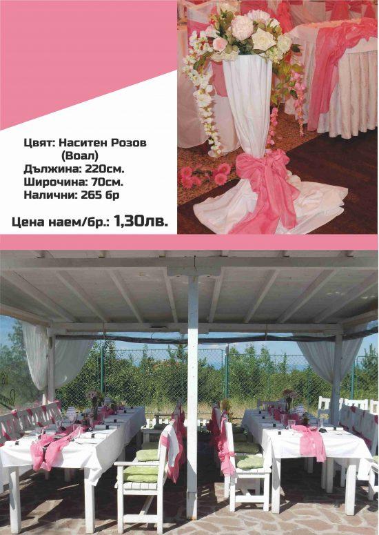 Наситено розова панделка за стол. Цена за наем: 1,30 лв.