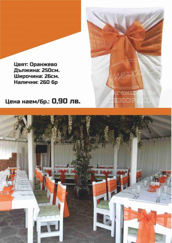 Оранж панделка за стол. Цена за наем: 0,90 лв.