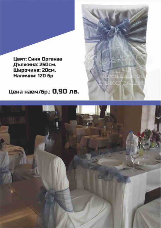 Синя панделка за стол от органза. Цена за наем на брой: 0,90 лв.