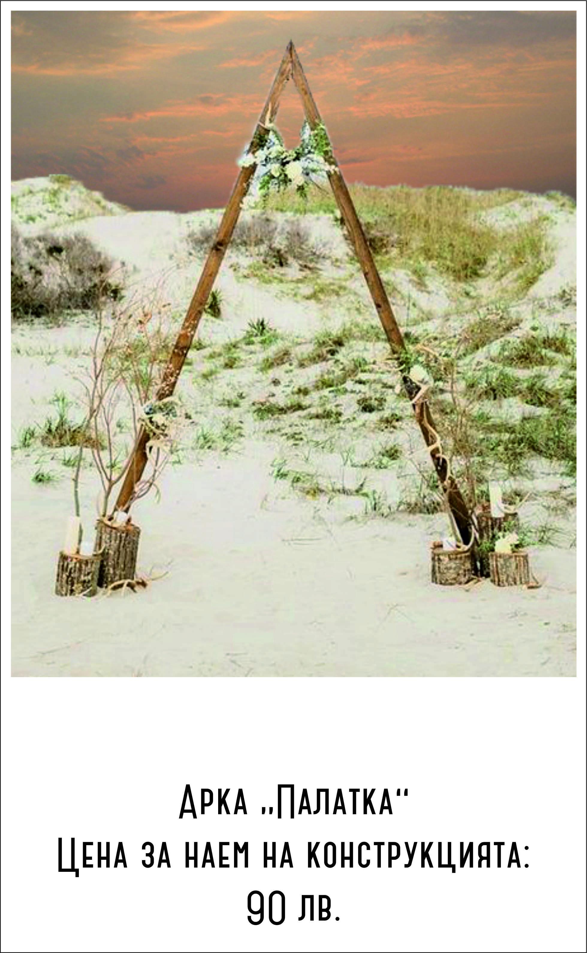Арка Палатка. Цена за наем на конструкция: 90 лв