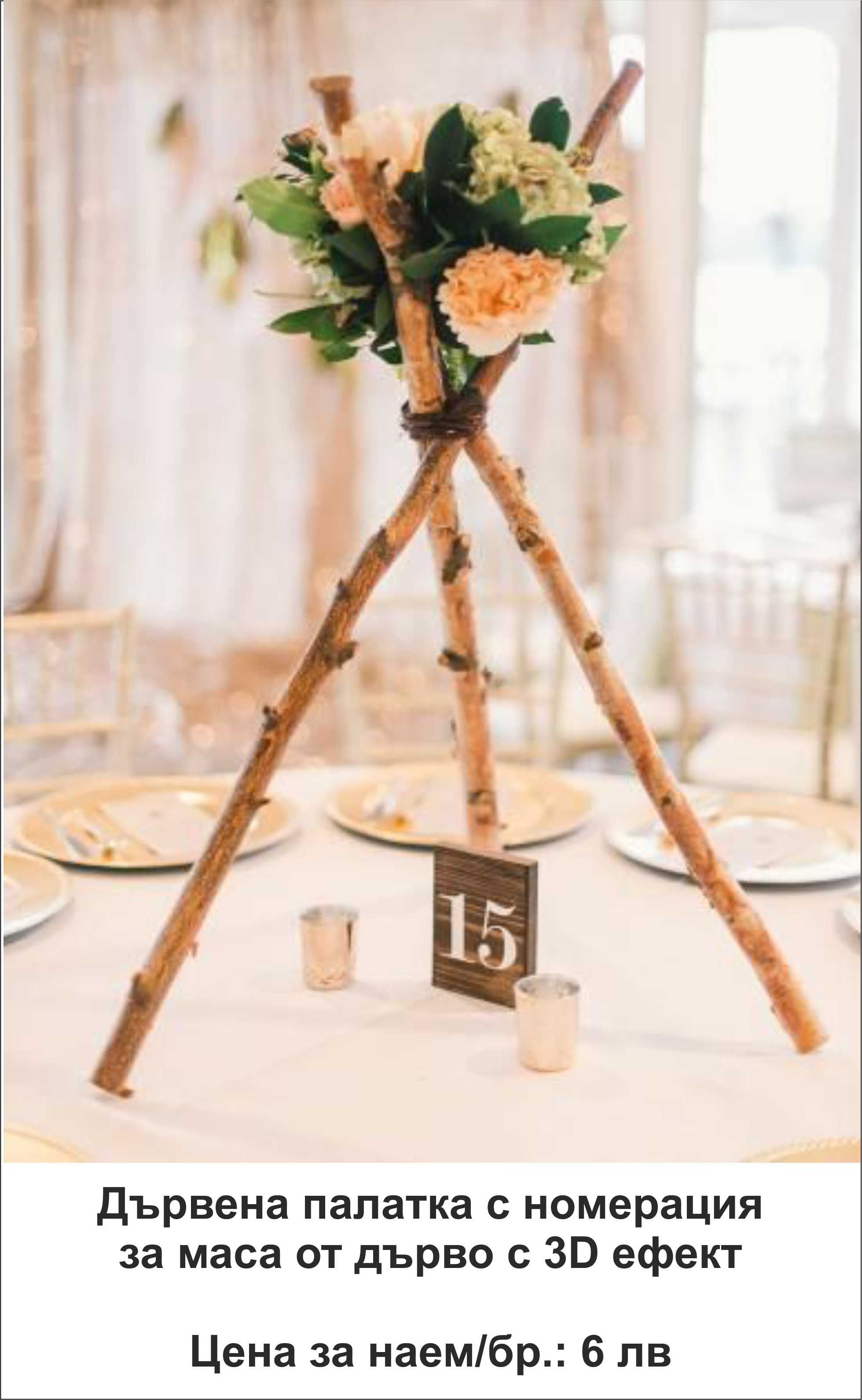 Дървена палатка с дървена номерация за масата с 3D ефект. Цена за наем на комплекта: 6 лв.
