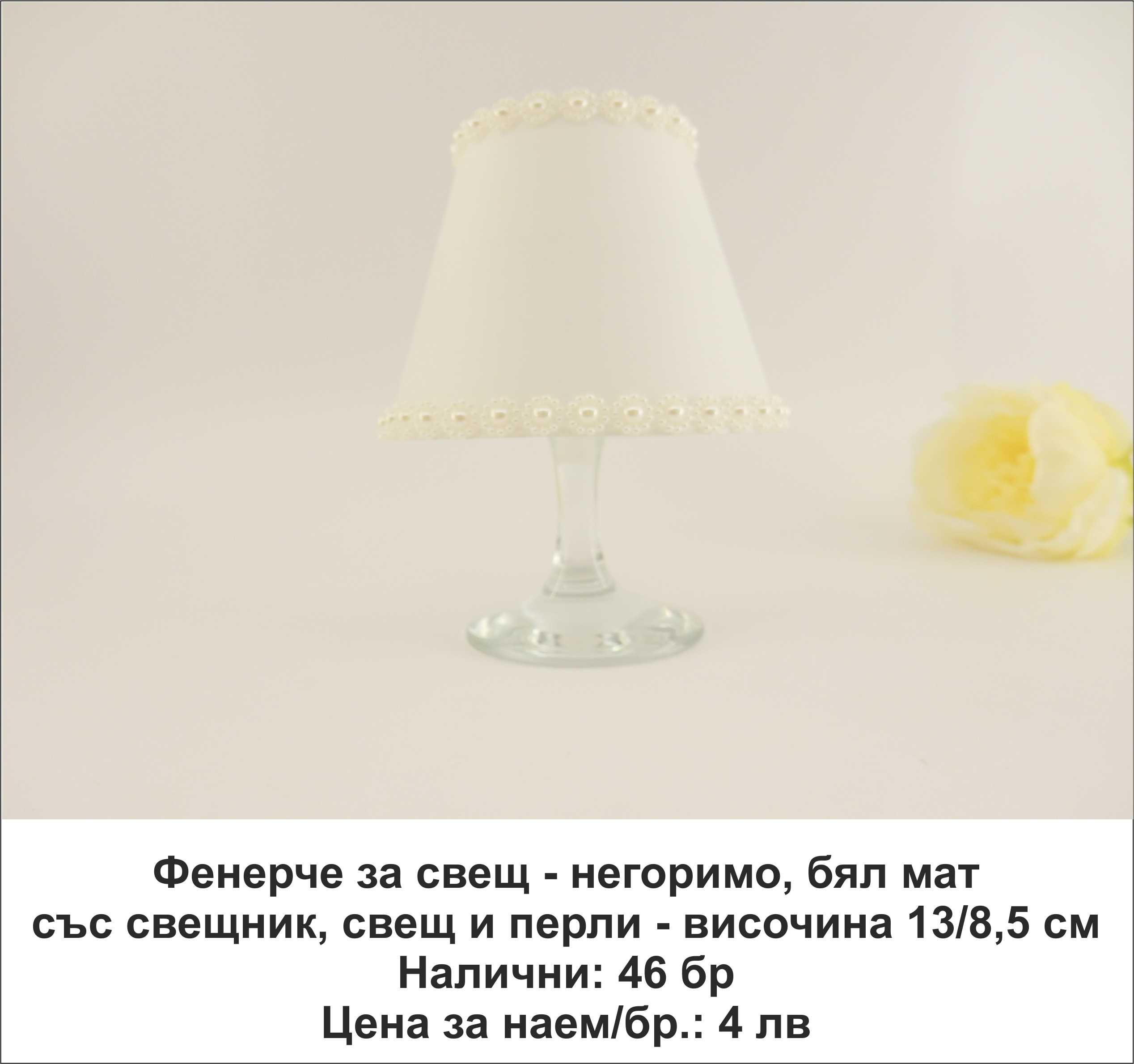 Фенерче за свещ - негоримо, бял мат, със свещник, перли и свещ. Височина: 13 см. Цена за наем на комплект: 4 лв.