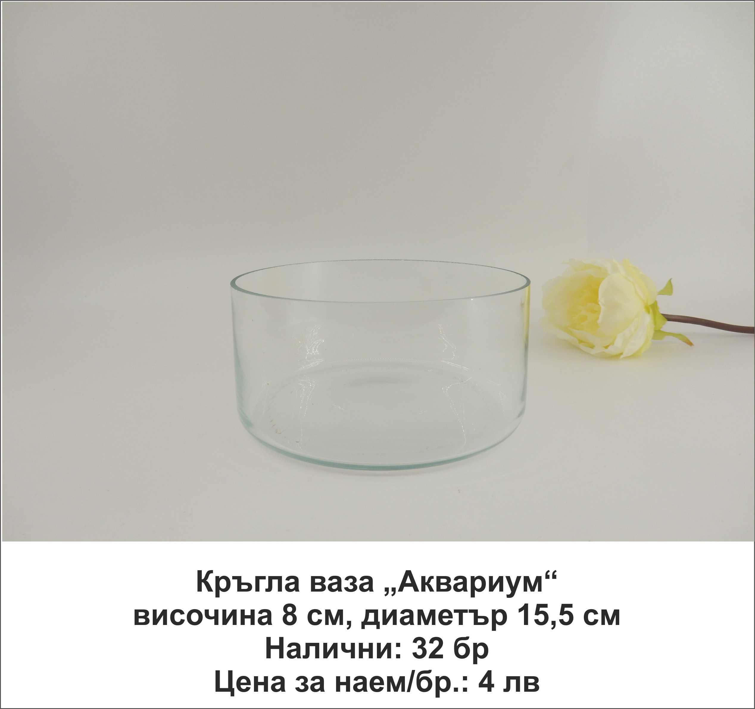 Кръгла ваза Аквариум. Височина: 8 см. Цена за наем за брой: 4 лв