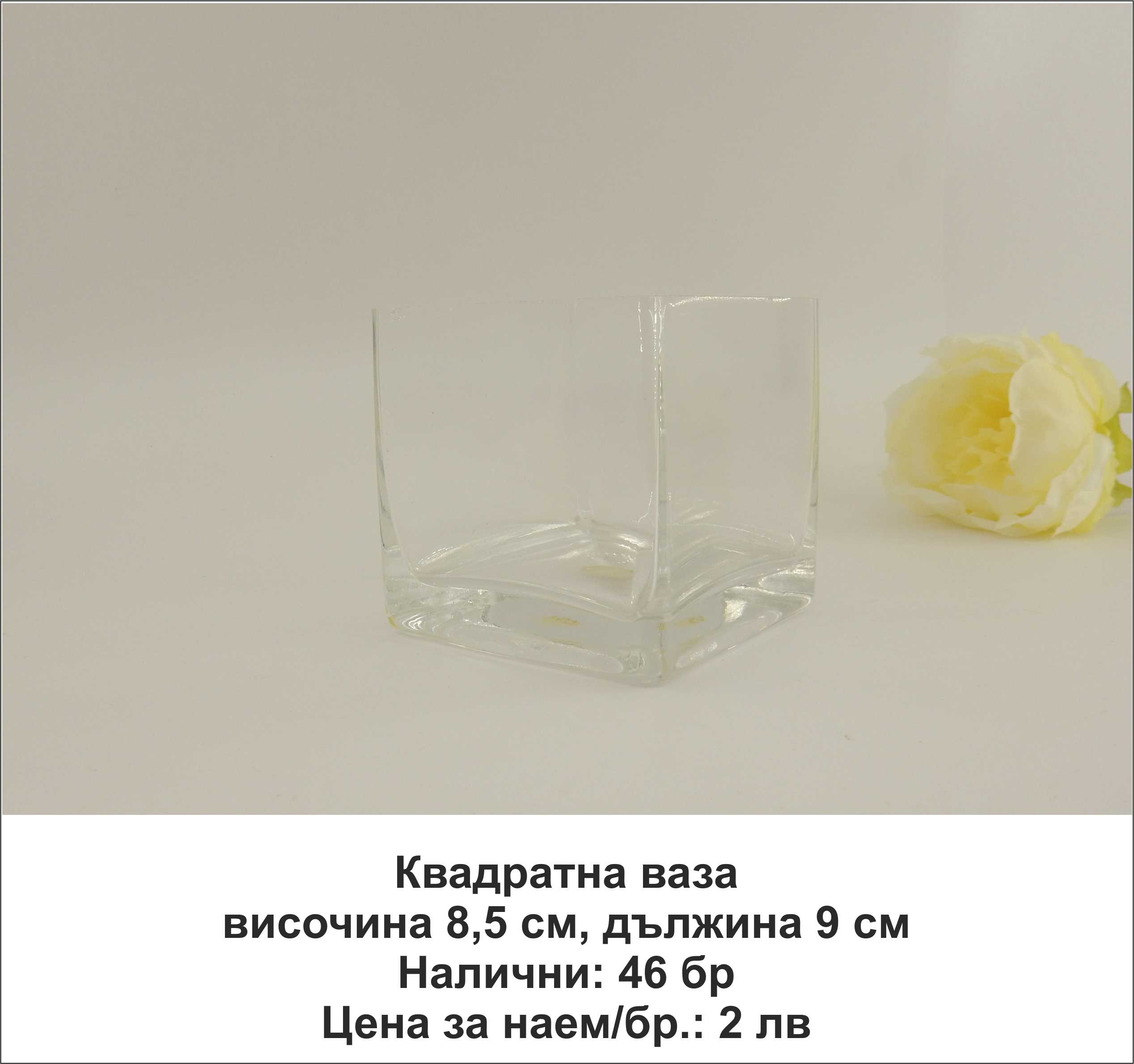 Квадратна стъклена ваза. Височина 8,5 см. Цена за наем брой: 2 лв.