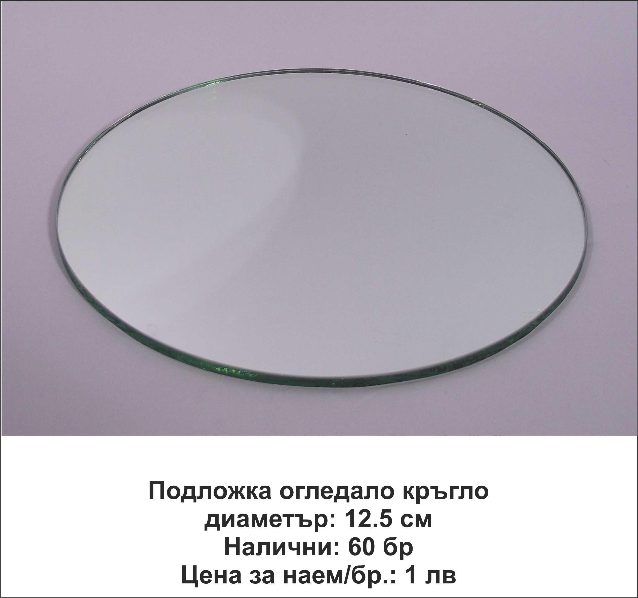 Подложка огледало кръгло. Диаметър: 12,5 см. Цена за наем на брой: 1 лв.