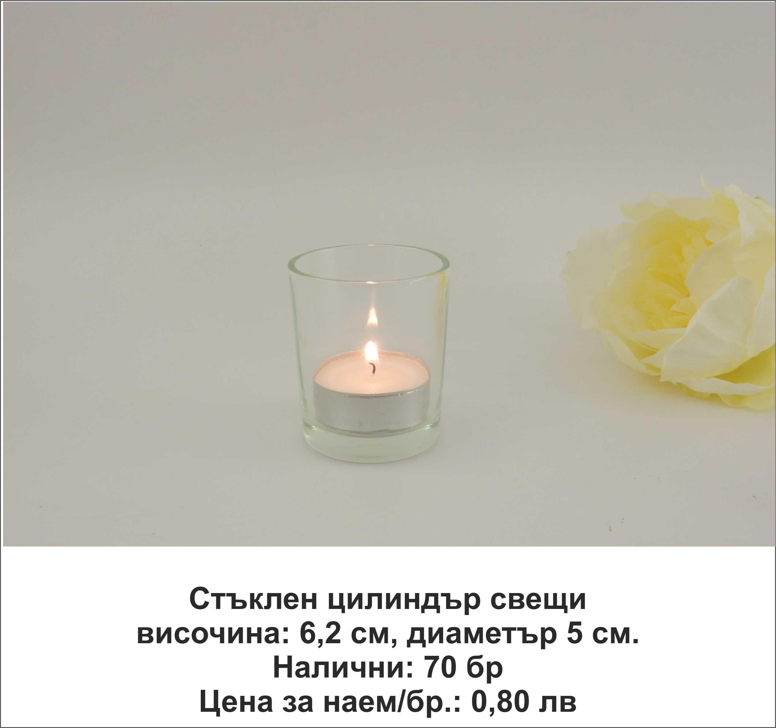 Цилиндър малък. За чаена или цилиндрична свещ. Височина 6,5 см. Цена за наем: 0,80 лв.