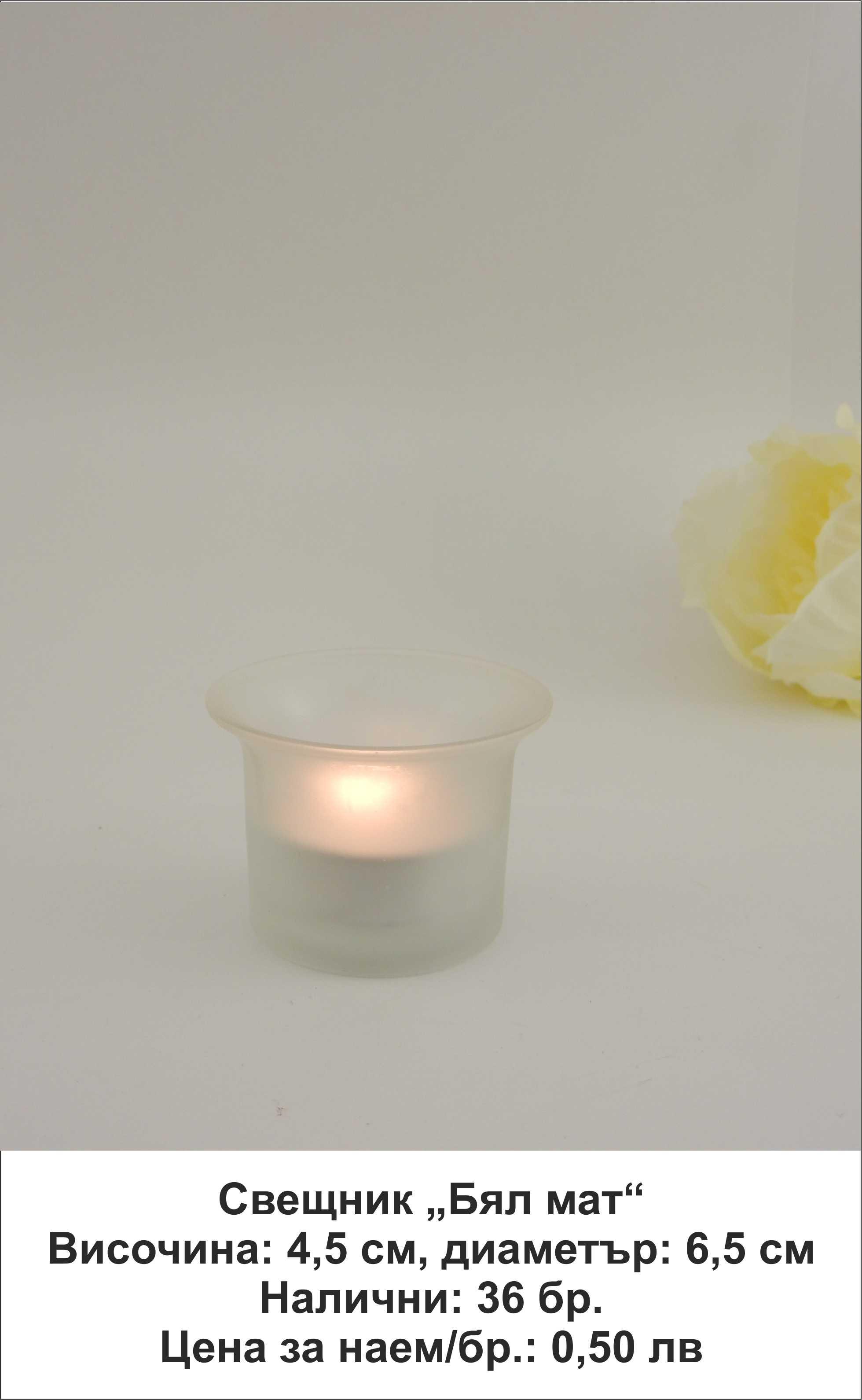 Свещник за чаена свещ, изработен от матирано стъкло. Височина: 4,5 см, диаметър: 6,5 см. Цена за наем/бр: 0,50 лв.