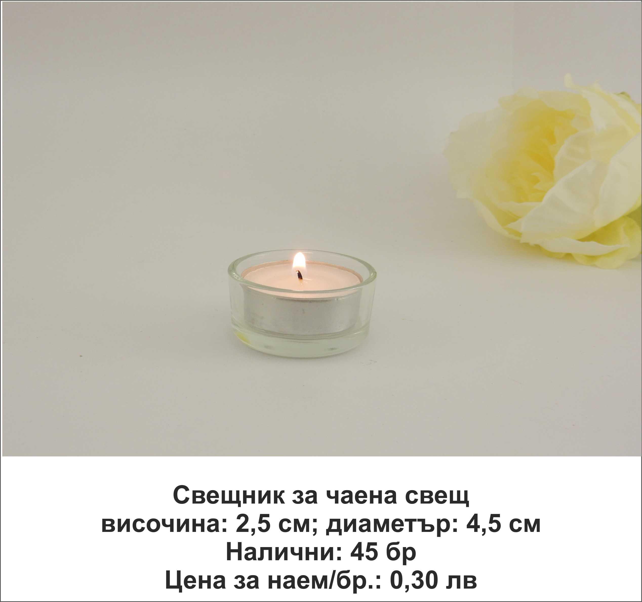 Свещник за чаена свещ. Височина: 2,5 см. Цена за наем за брой: 0,30 лв