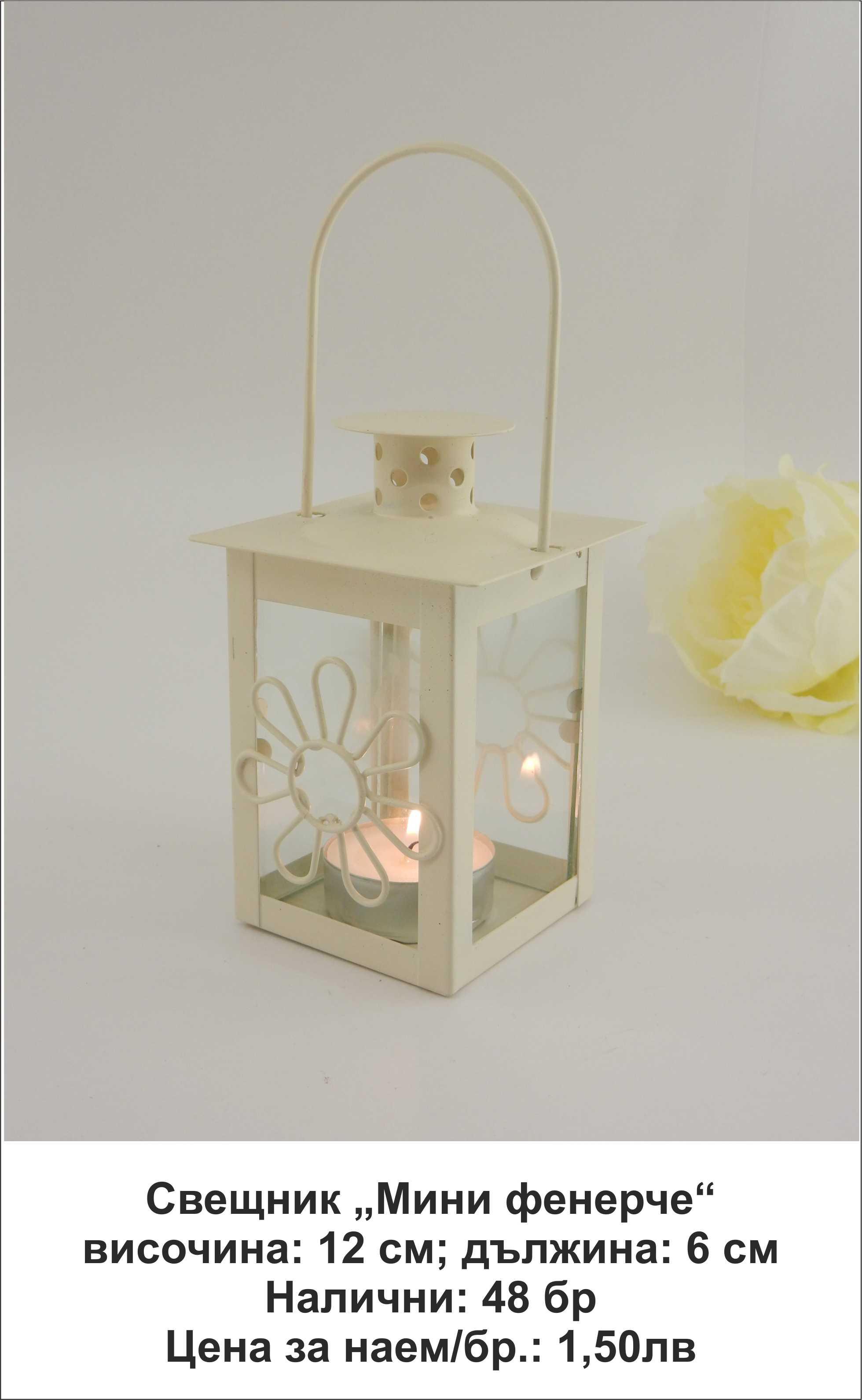 Свещник Мини фенерче, за окачване или настолен. Височина: 12 см. Цена за наем: 1,50 лв.