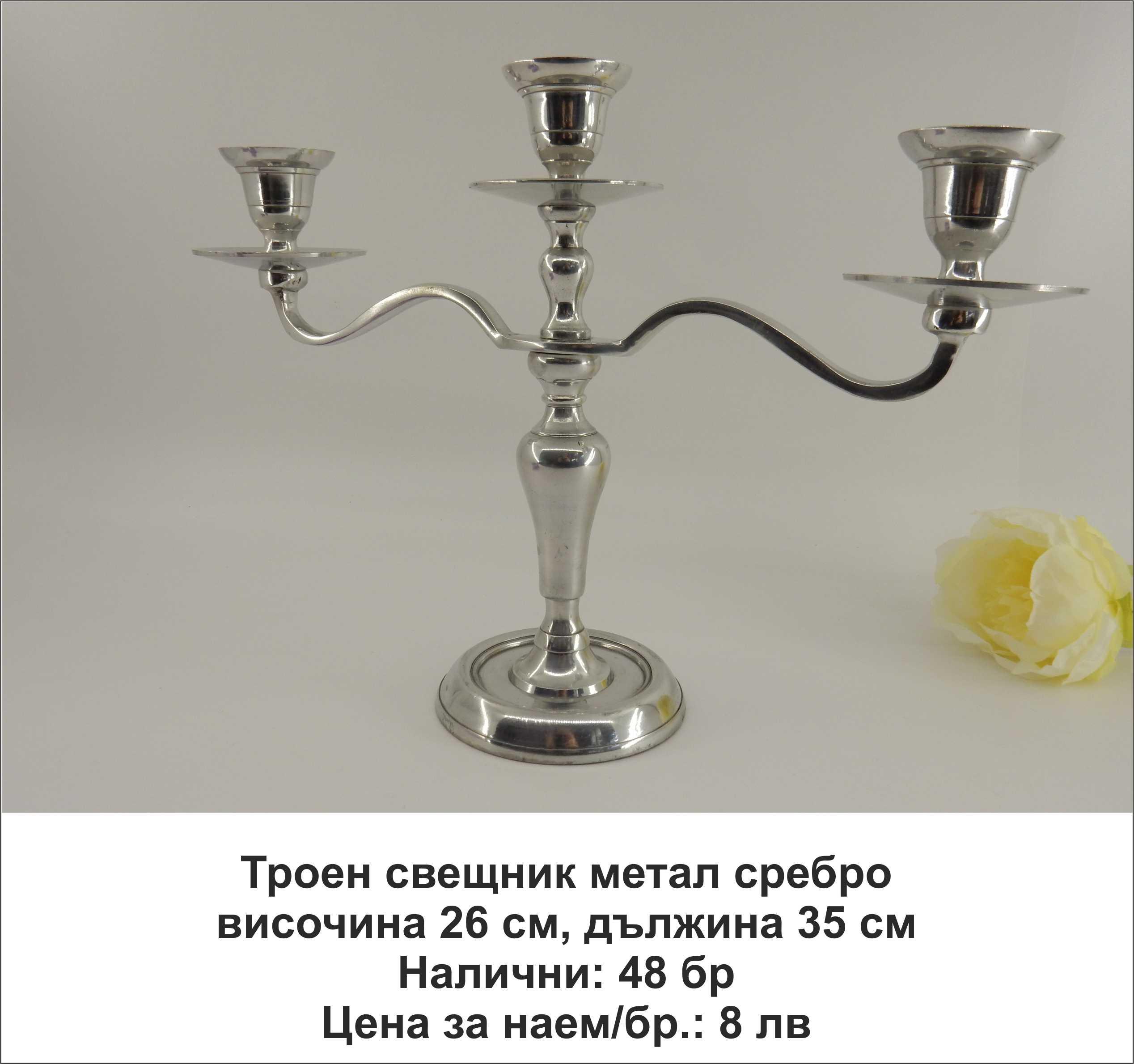 Троен свещник метал сребро. Височина 26 см. За три островърхи свещи. Цена за наем брой: 8 лв