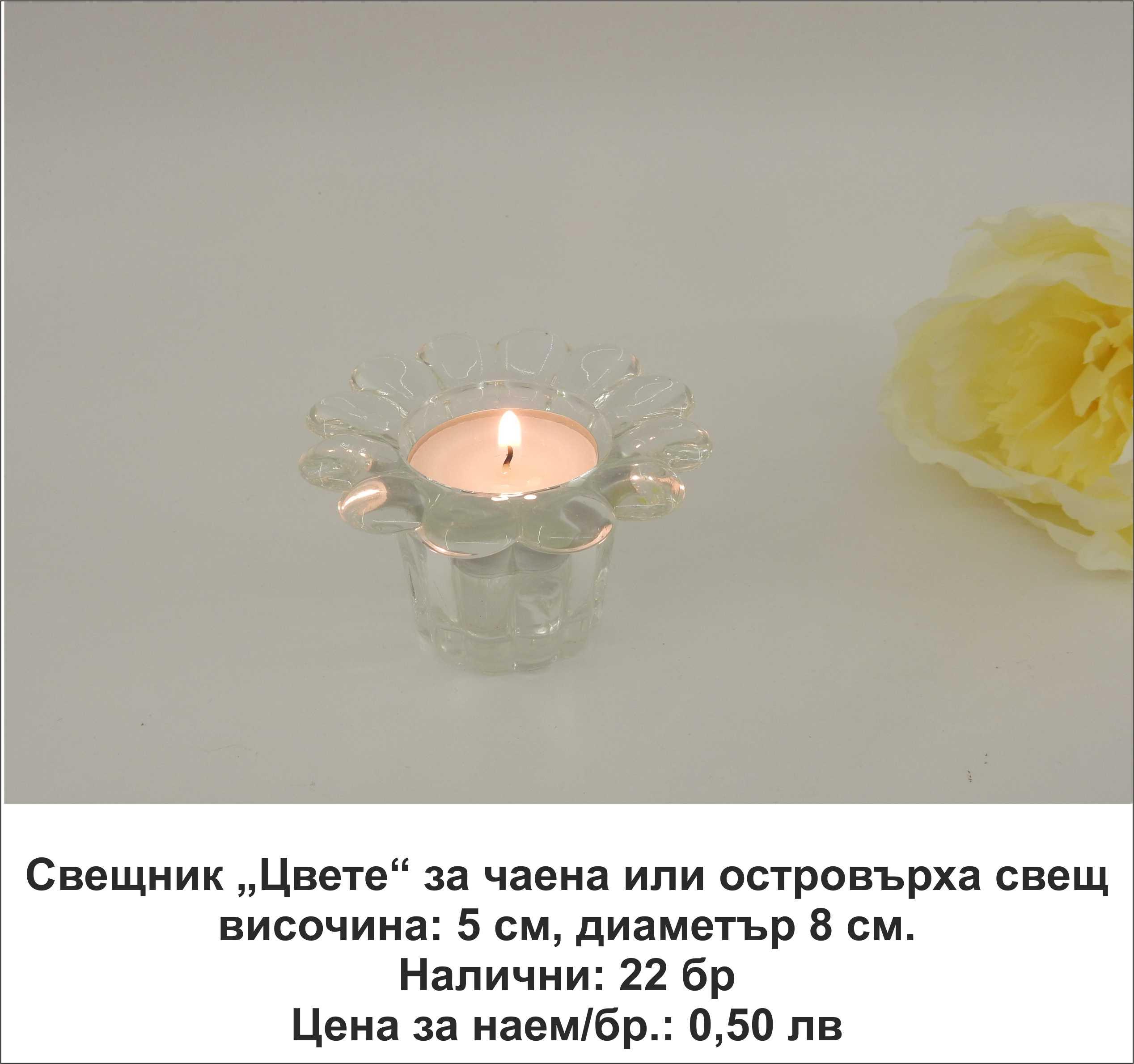 Свещник Цвете. За чаена или островърха свещ. Височина: 5 см. Цена за наем: 0,50 лв.