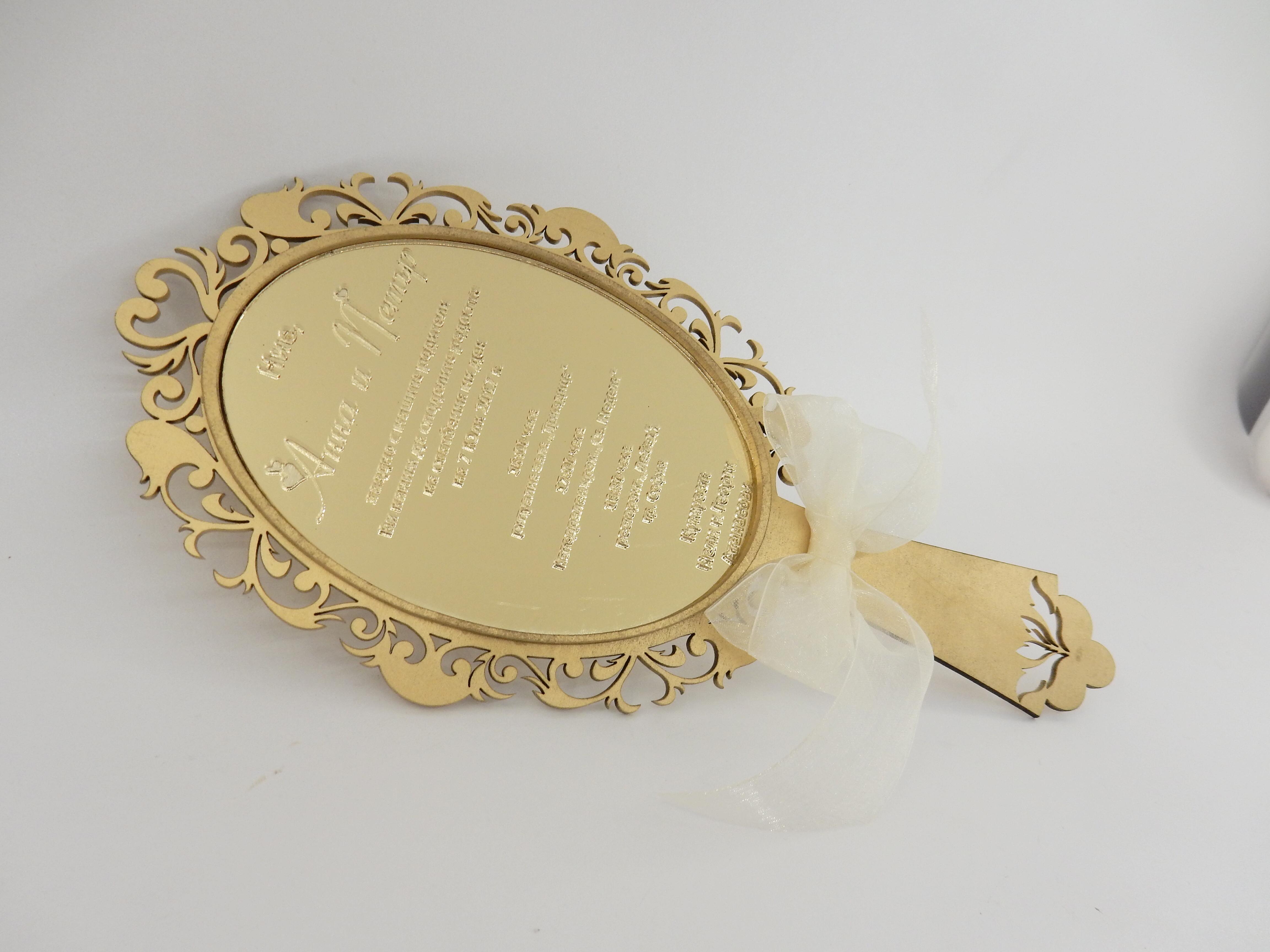 Луксозни покани изработени от лазерно гравиран огледален плексиглас и висококачествен МДФ, боядисан в златен цвят. На гърба на огледалото са изработени инициалите на младоженците. Размери: дължина: 31,5 см; най-широка част: 15 см. Поканата може да бъде изработена и с ефект на сребърно огледало. Можем да изработим и мостра с вашия текст - заплащането на такава мостра е в размер на 55 лв. за брой, доставяме с куриер, това отново ще е ваш разход. Към поканата не е включено допълнително опаковане. Но можете да поръчате допълнително кутия, в която да се постави поканата, за да е удобна за пренасяне до получателя й... Попитайте ни за варианти на кутията. Тези покани биха останали като приказен спомен за вашите близки от специалния ви празник. И на практика биха останали вечни! Най-често я изработваме за най-близките роднини и кумовете. Цена за един брой - 52.00 лв.