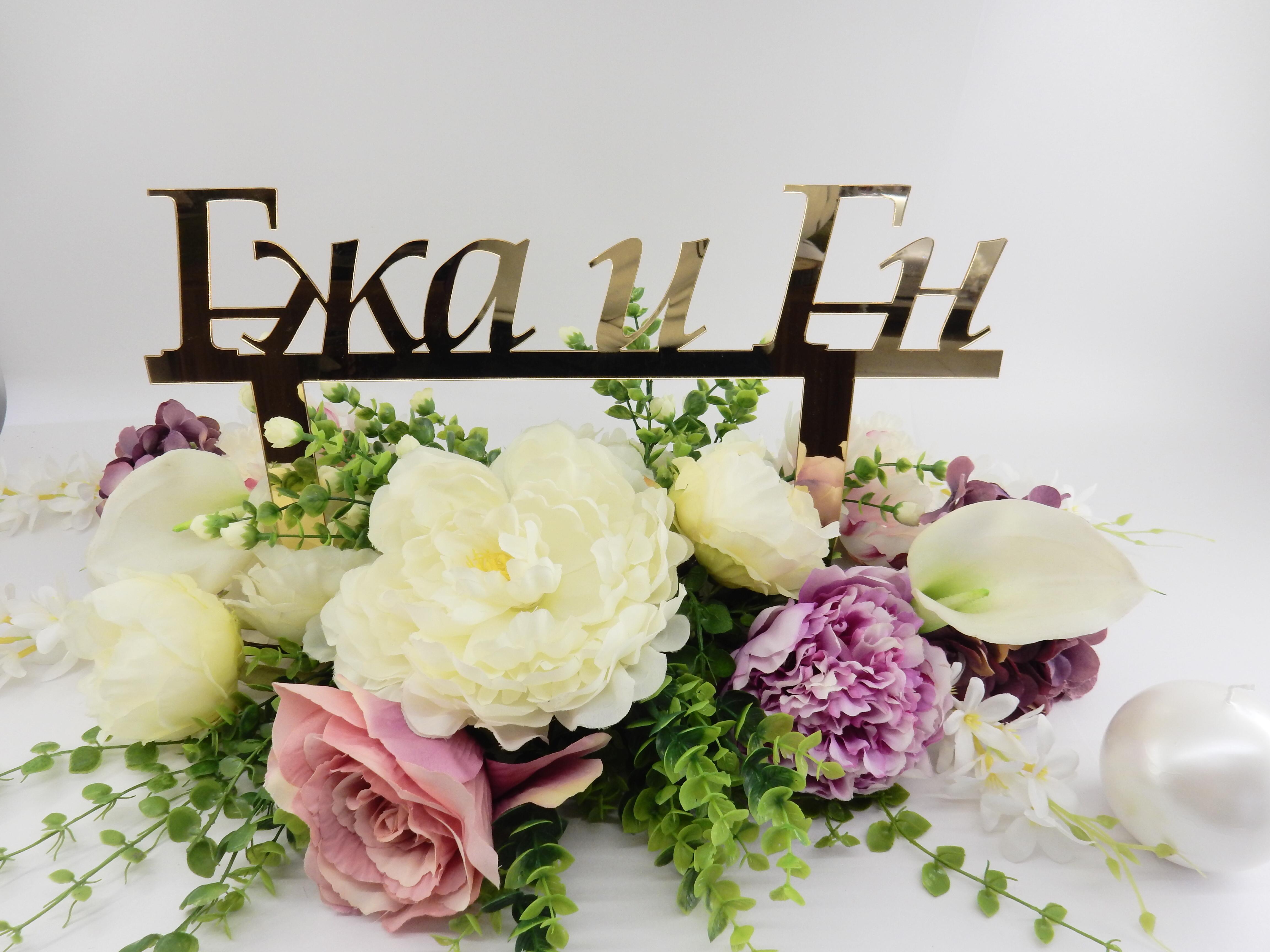 Огледален надпис за акцент към основната украса на масата на младоженците. Надписа е направен така, че лесно да бъде добавен към декорацията от цветя и да остане там стабилен. Можете да го ползвате и преди купона в ресторанта - той е чуден аксесоар за фотосесията ви! Надписа е изработен е от огледален плексиглас с дебелина от 2 мм. Можем да го предложим както от златно, така и от сребърно огледало. Размери: текст (без шишовете за закрепване): 40/9 см; обща височина (с шишовете за закрепване): височина 25 см. Посочената цена не включва украсата с цветя. Цена за един брой - 39.00 лв.