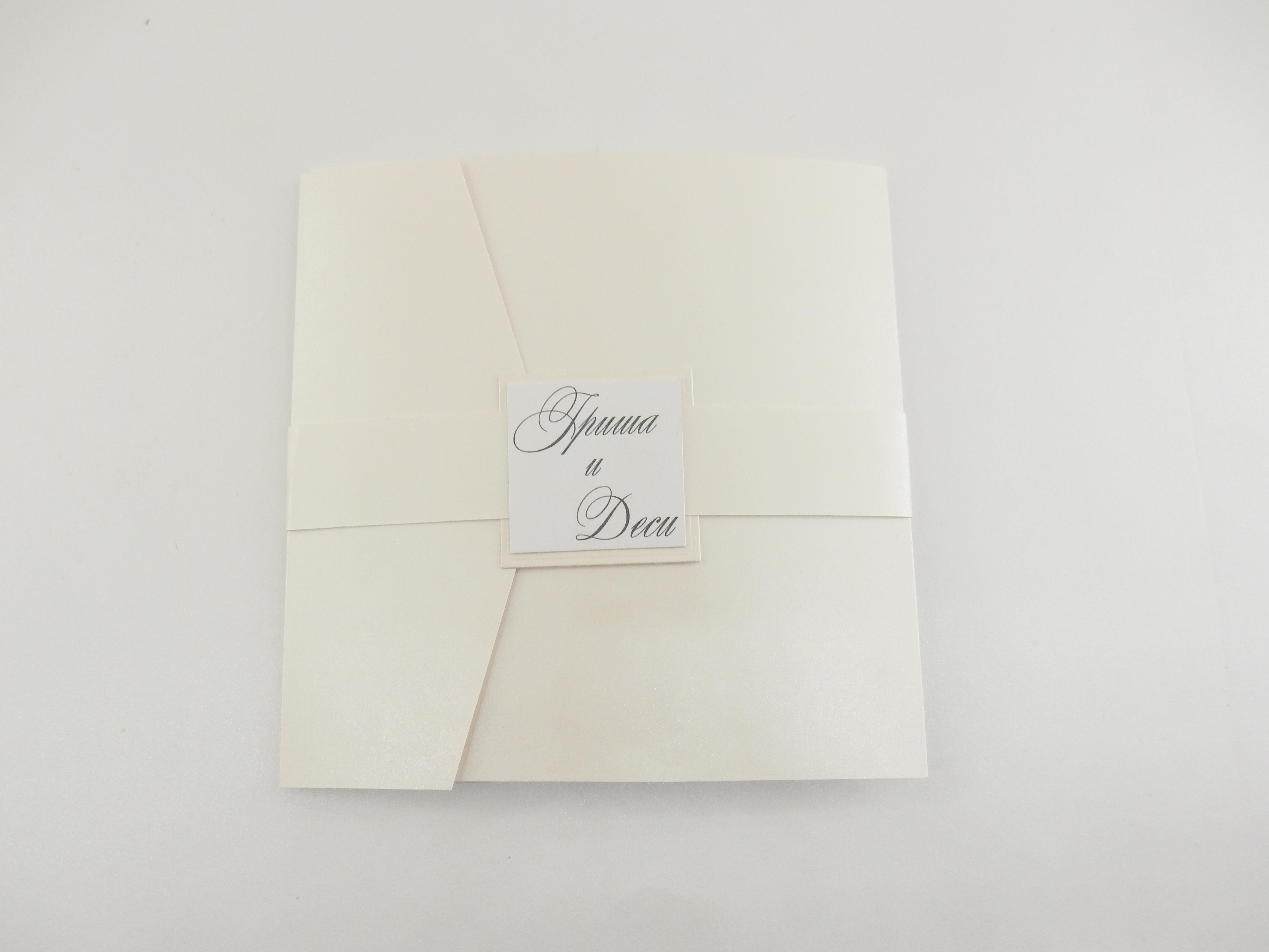 Елегантна покана за сватба изработена от перлен картон в бяло и екрю. Стилен плик в които е прикрепена вашата покана, придържан от хартиена лента с вашите имена. Ние ще направим всичко за да имате красиви покани, които да удовлетворяват вашия вкус, а при нужда можем да помагаме и с текста. Размери сгъната: 16,5 x 16,5 см. Размери разгъната: 40 x 16,5 см. Минимално количество за поръчка: 20 броя.