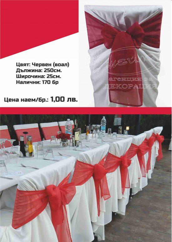 Червена панделка за стол. Цена за наем: 1,00 лв.