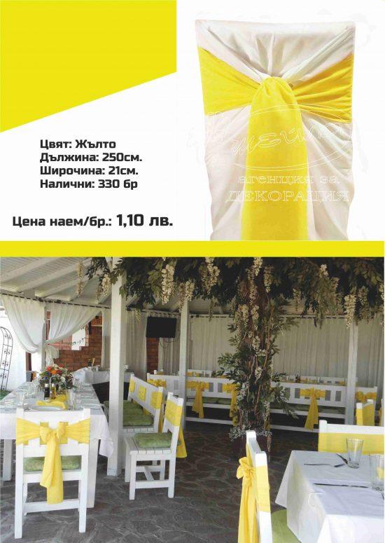 Плътен жълт цвят панделка от полиестер. Цена за наем на брой: 1,10 лв.