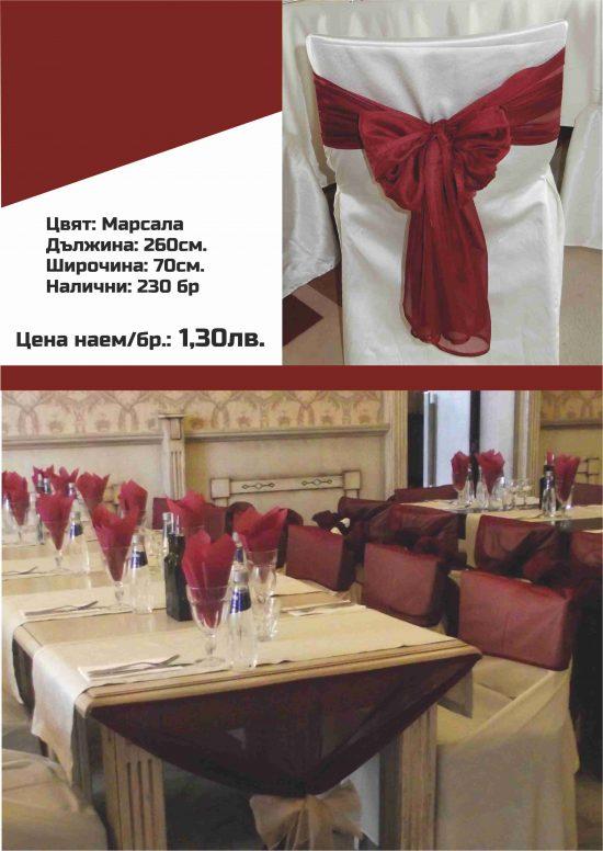 Марсала цвят панделка за стол. Цена за наем: 1,30 лв.