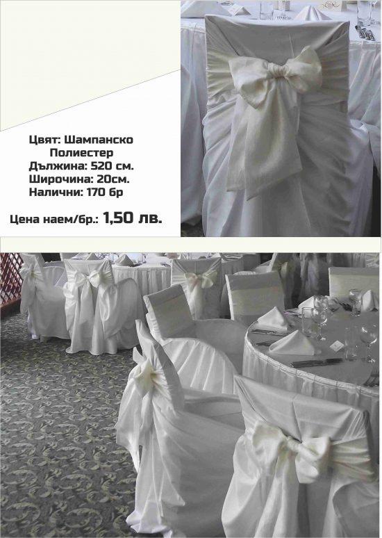 Бледо шампанско полиестер панделка за стол. Цена за наем: 1,50 лв.