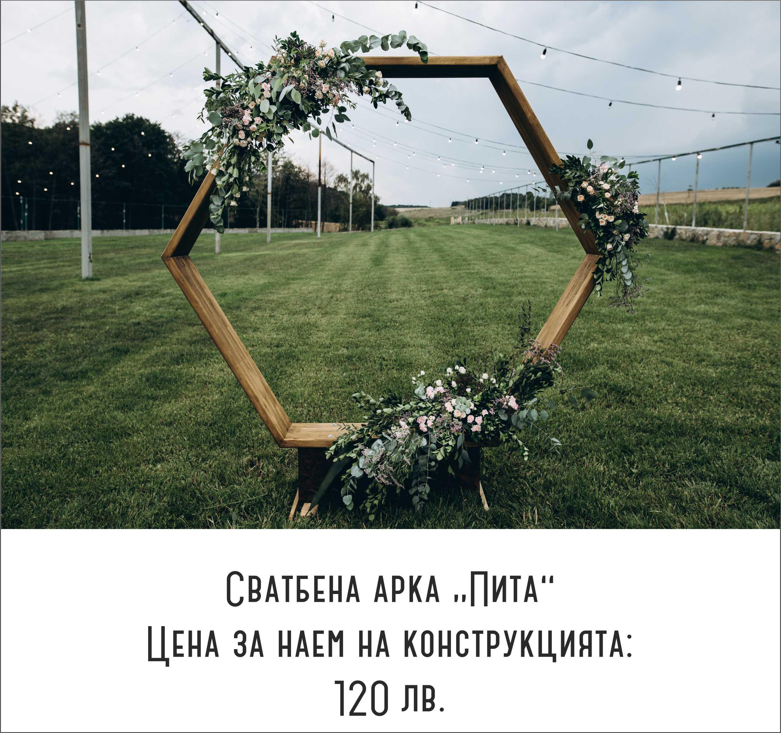 Сватбена арка Пита. Цена за наем на конструкцията: 120 лв.