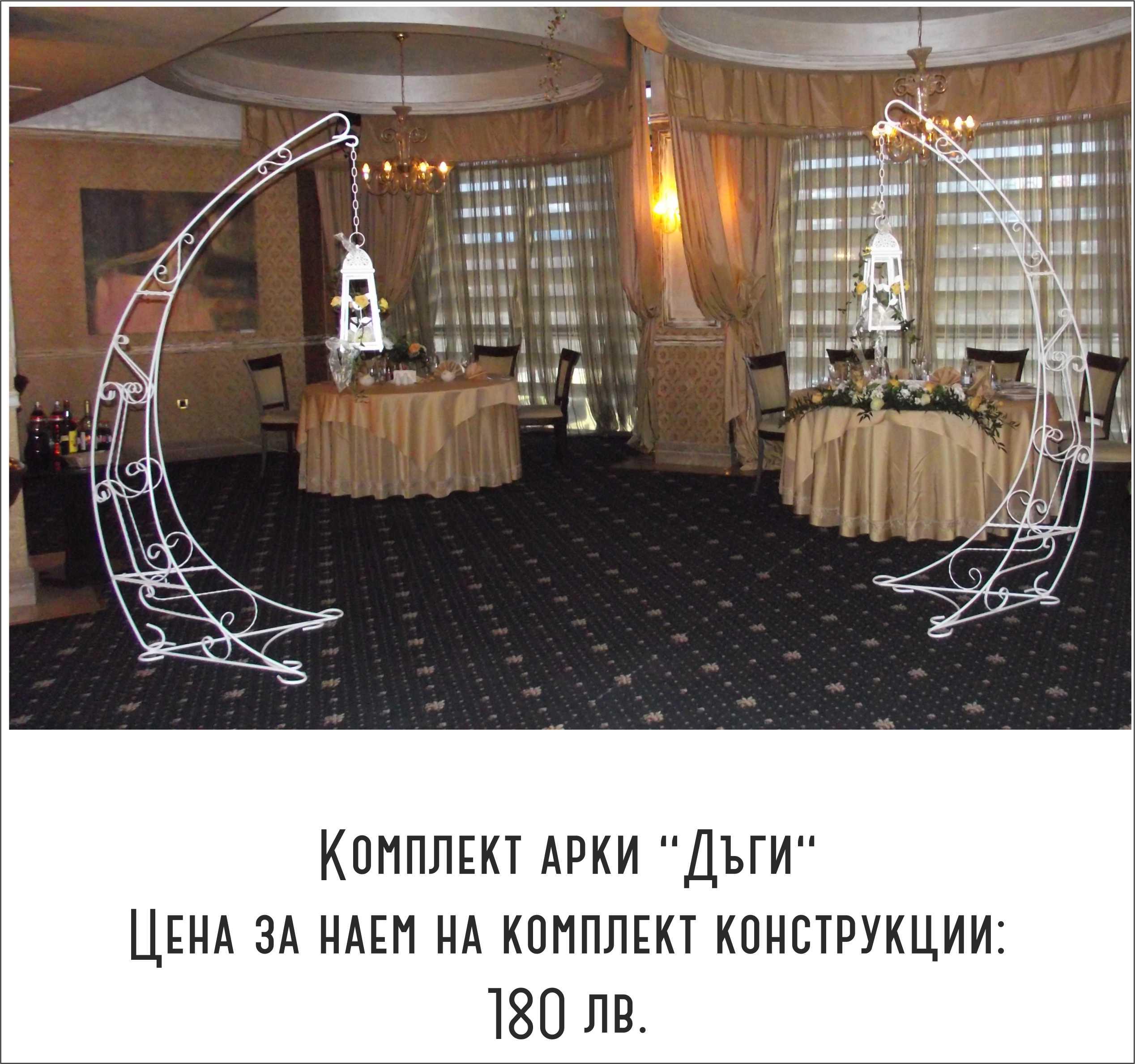 Комплект арки ДЪГИ. Цена за наем на комплект конструкции: 180 лв