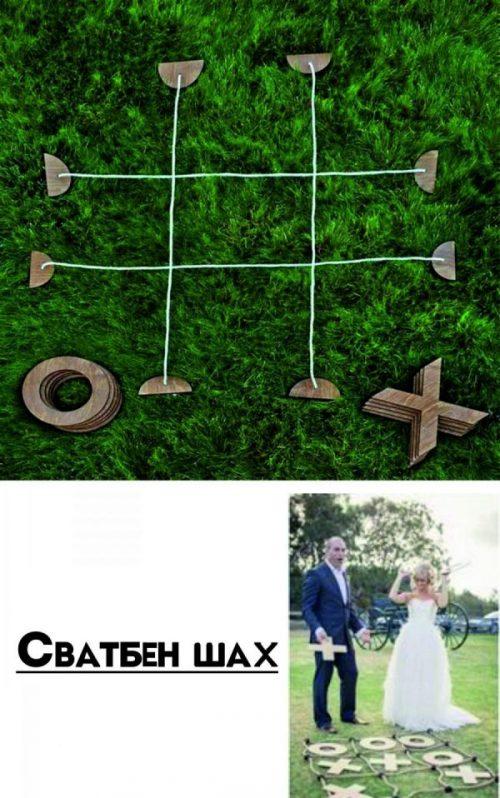 Фаворита на булки и младоженци за сватбена фотосесия - сватбен шах! Сватбения шах е изработен от дърво и от въжета. Размер в разпънато положение: 1 / 1 метра. Цена за наем на един комплект: 25 лв.